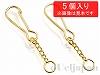 チェーン付フック 32mm (ゴールドカラー) ×5個