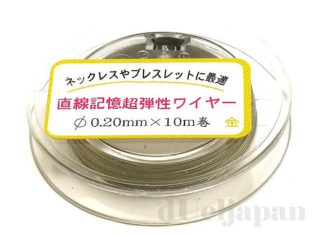 0.2mm チタンワイヤー(単線・直線記憶超弾性) (ゴールド) ×10m