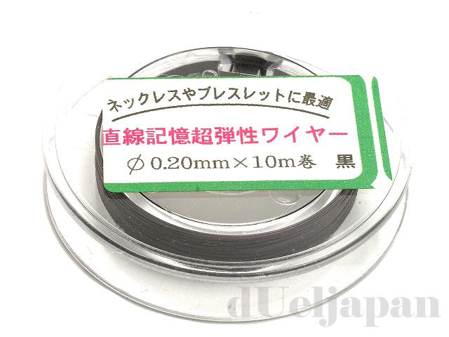 0.2mm チタンワイヤー(直線記憶超弾性) (ブラック・単線) ×10m