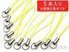 二重カン付ストラップ 6cm (ライトイエロー) ×5本
