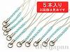 丸カン付ストラップ 8cm (水色×シルバー×シルバー) ×5本