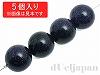 12mm 丸玉 ブルーゴールドストーン ×5個