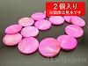 30mm コイン マザーオブパール(ピンク) ×2個