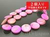 20mm コイン マザーオブパール(パープル/ピンク) ×2個