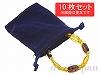 【10枚入】巾着袋(小) 9×7cm (フェルト/ネイビー)