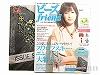 【2012夏号】ビーズフレンド Vol.35