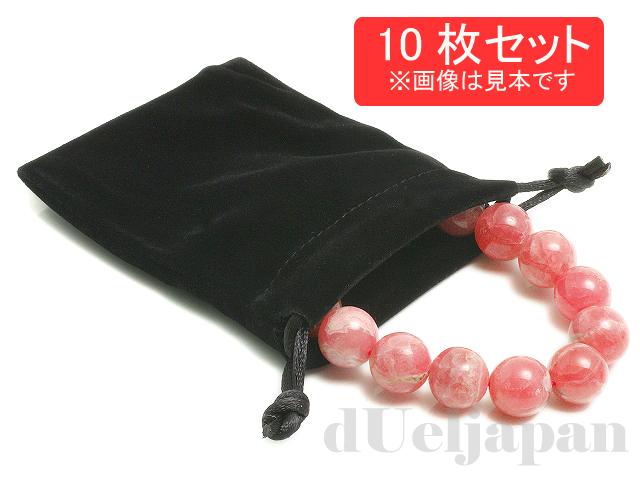 【10枚入】巾着袋(小) 9×7cm (フェルト/ブラック)