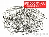 【大袋】9ピン 0.7×15mm (シルバーカラー) ×約1000本