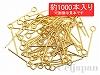 【大袋】9ピン 0.7×15mm (ゴールドカラー) ×約1000本