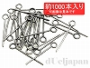 【大袋】9ピン 0.7×15mm (銀古美) ×約1000本