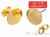 【大袋】10mm皿付チタンポストピアス (24金メッキ) ×10ペア