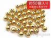 5mm 銅玉ビーズ(本金メッキ) 丸玉 ×約50個