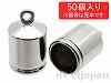 【大袋】カツラ 内径約7mm (シルバーカラー) ×50個