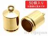 【大袋】カツラ 内径約7mm (ゴールドカラー) ×約50個