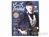【2013冬号】ビーズフレンド Vol.37