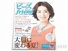 【2013夏号】ビーズフレンド Vol.39