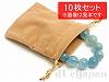 【10枚入】巾着袋(小) 9×7cm (フェルト/ベージュ)