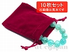 【10枚入】巾着袋(小) 9×7cm (フェルト/ワインレッド)