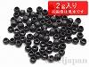 2.5mmつぶし玉 (ブラック) ×2g