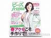 【2014春号】ビーズフレンド Vol.42