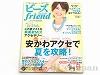 【2014夏号】ビーズフレンド Vol.43