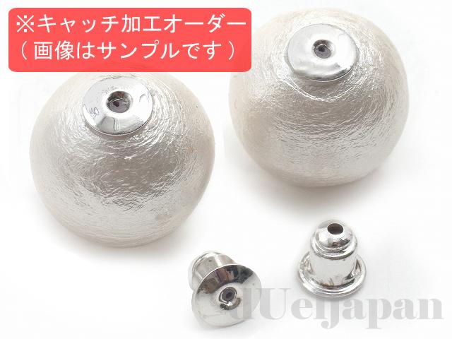コットンパールのキャッチ加工 (1ペア分/ロジウムメッキ金具含む)
