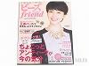 【2014秋号】ビーズフレンド Vol.44