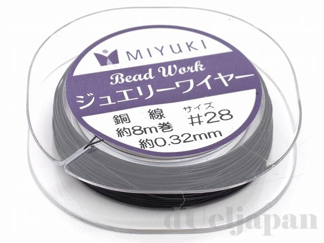 0.32mm(#28) ジュエリーワイヤー (ブラック) ×8m