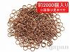 【大袋】丸カン 0.5×4mm (銅古美) ×約2000個