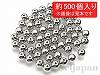 【大袋】5mm 銅玉ビーズ(ロジウムメッキ) 丸玉 ×約500個