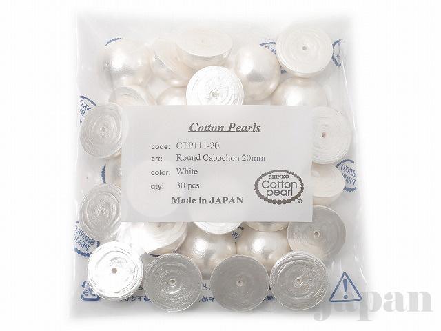 【ロット】半丸 20mm 30粒 コットンパール(ホワイト)