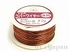 30m巻 0.35mm(#28) コパーワイヤー(銅線) ブラウン