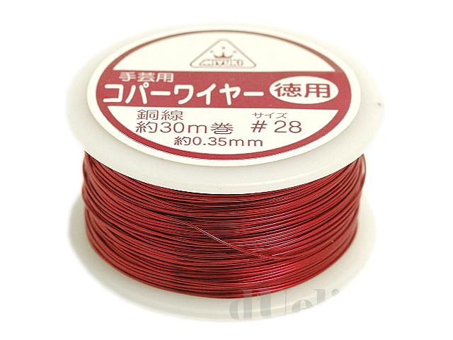 30m巻 0.35mm(#28) コパーワイヤー(銅線) マジェンダ