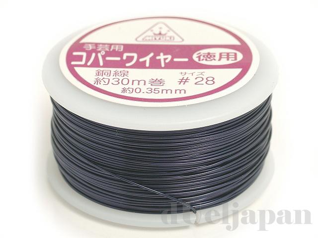 30m巻 0.35mm(#28) コパーワイヤー(銅線) ダークブルー