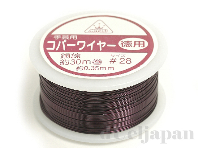 30m巻 0.35mm(#28) コパーワイヤー(銅線) パープル