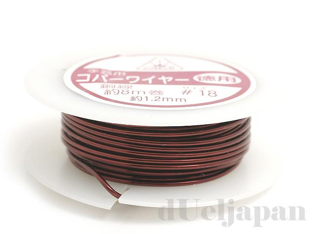8m巻 1.2mm(#18) コパーワイヤー(銅線) ブラウン