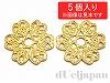 スカシ 15mm (ゴールドカラー) ×5個