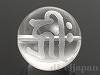 梵字天然水晶18mm(丸玉/キリーク/素彫り)