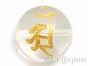 梵字天然水晶18mm(丸玉/アン/ゴールド)