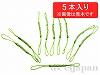 ストラップ(根付紐) 9cm (若草色/薄) ×5本