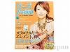 【2011夏号】ビーズフレンド Vol.31