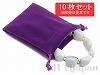 【10枚入】巾着袋(小) 9×7cm (フェルト/パープル)