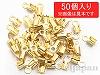 内幅2.5mmひも留め(カシメ) (ゴールドカラー) ×50個