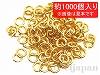 【大袋】丸カン 6×1.5mm (ゴールドカラー) ×約1000個