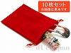 【10枚入】巾着袋(大) 16×12cm (フェルト/レッド)
