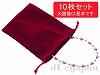 【10枚入】巾着袋(大) 16×12cm (フェルト/ワインレッド)