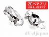 9mm皿&ツキサシ付クリップイヤリング 21×10mm(シルバーカラー) ×20ペア