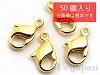 カニカン(S) 12×7mm (24金メッキ) ×50個 日本製