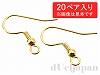 玉付フックピアス 19mm (ゴールドカラー) ×20ペア