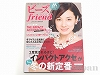 【2015冬号】ビーズフレンド Vol.45